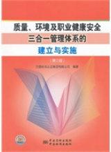质量、环境及职业健康安全三合一管理体系的建立与实施(第2版)