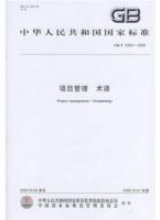 项目管理 术语
