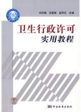 卫生行政许可实用教程