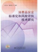 消费品安全标准化和风险评估技术研究