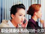 职业健康安全管理体系国家注册审核员培训班-联合智业