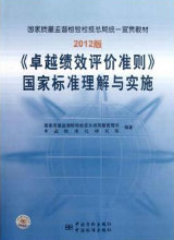 《卓越绩效评价准则》国家标准理解与实施(2012版)